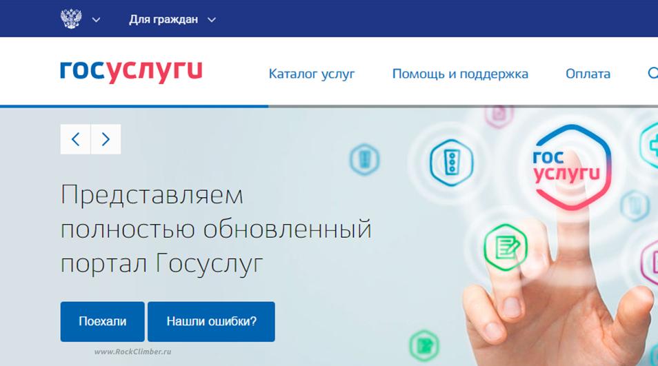 permit_gosuslugi
