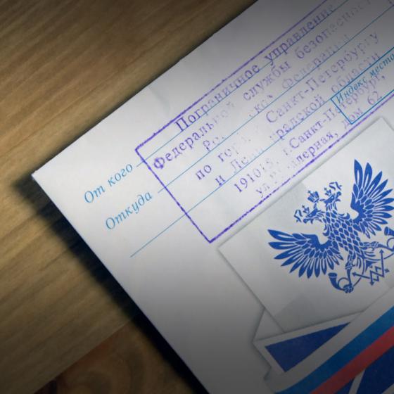 Пропуск для въезда в пограничную зону Ленинградской области.