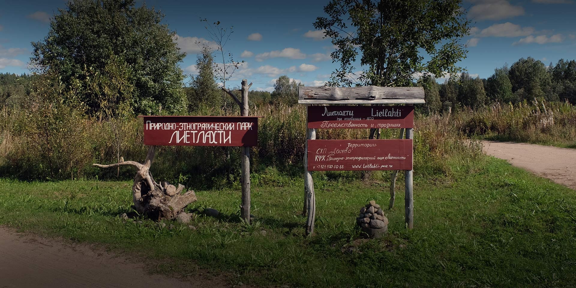 Лиетлахти парк — 2016